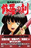 修羅の刻(15) (講談社コミックス月刊マガジン)