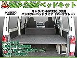 【パンチカーペットタイプ/ダークグレー/5ドア】Field Strike ベッドキット NV350 キャラバン DX ヒーターなし専用(H24/6~)