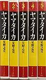 ヤマタイカ コミック 全5巻完結セット (潮ビジュアル文庫)