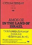 イスラエルに生きる人々 (晶文社アルヒーフ)