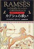 太陽の王ラムセス〈3〉カデシュの戦い (角川文庫)