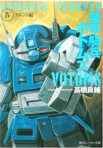装甲騎兵ボトムズ〈4〉クエント編 (角川スニーカー文庫)の詳細を見る