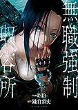 無職強制収容所 : 5 (アクションコミックス)