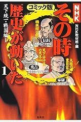 NHKその時歴史が動いたコミック版 1 単行本