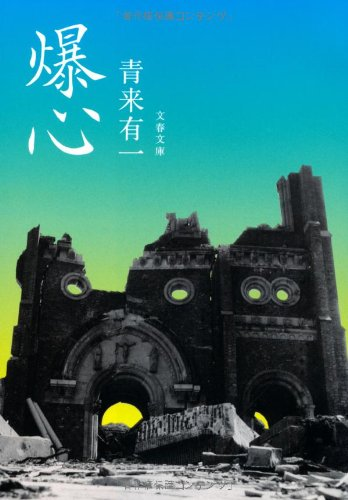 爆心 (文春文庫) / 青来 有一