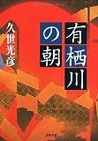 有栖川の朝 (文春文庫)