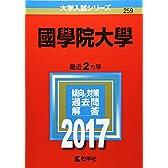 國學院大學 (2017年版大学入試シリーズ)