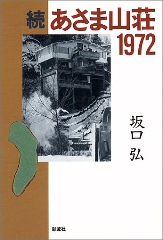 続 あさま山荘1972の詳細を見る