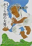 かぐら山の大男 (あかね・新えほんシリーズ (6)) 画像