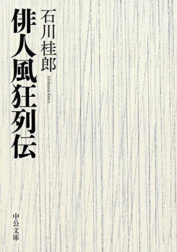 俳人風狂列伝 (中公文庫 い)