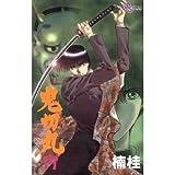 鬼切丸 19 (少年サンデーコミックス)