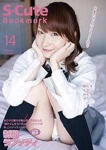 S-Cute Bookmark 14 制服ラプソディ/S-Cute [DVD]