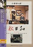 秋日和 [DVD]