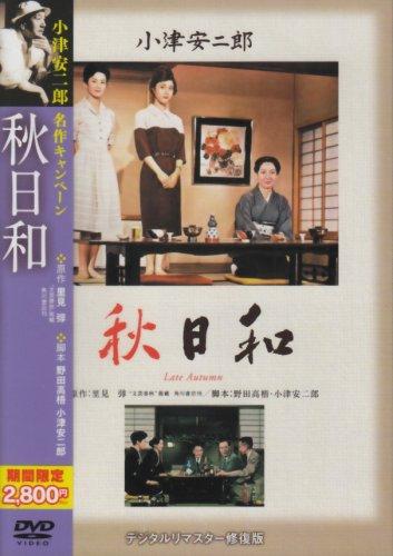 秋日和 [DVD]の詳細を見る