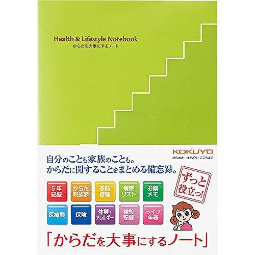 コクヨ ノート からだを大事にするノート B5 LES-H101