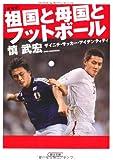 増補版 祖国と母国とフットボール ザイニチ・サッカー・アイデンティティ (朝日文庫)