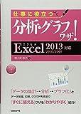 仕事に役立つ分析・グラフワザ!  Excel2013/2010/2007対応 (仕事に役立つシリーズ)