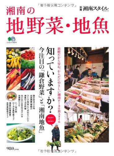 湘南の地野菜・地魚 (エイムック 1674 別冊湘南スタイルmagazine)