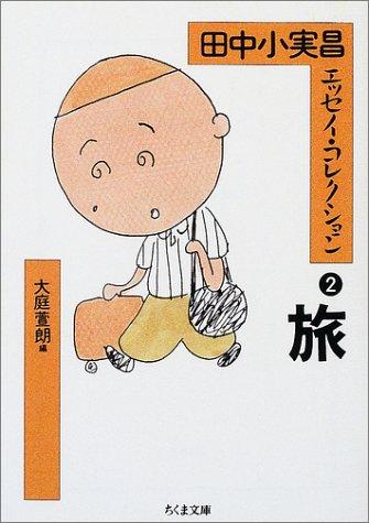 田中小実昌エッセイ・コレクション〈2〉旅 (ちくま文庫)の詳細を見る