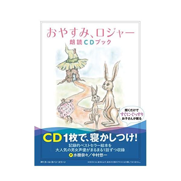 おやすみ、ロジャー 朗読CDブック ([CD+テ...の商品画像