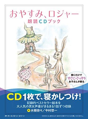 おやすみ、ロジャー 朗読CDブック ([CD+テキスト])