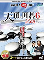 マイナビ 天頂の囲碁6 Zen