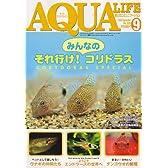 AQUA LIFE (アクアライフ) 2006年 09月号 [雑誌]