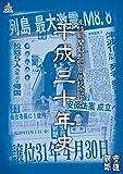 産経新聞創刊85周年記念作品 平成三十年史(平成30年史) DVD BOX【通常版】