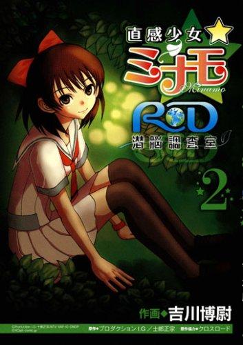 直感少女・ミナモ 2—RD潜脳調査室 (BLADE COMICS)