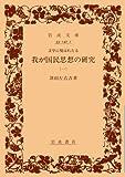 文学に現はれたる我が国民思想の研究 1 (岩波文庫 青 140-1)