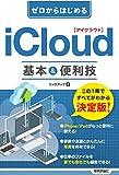 ゼロからはじめる iCloud 基本&便利技