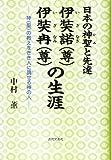 日本の神聖と先達 伊奘諾(尊)・伊奘冉(尊)の生涯―神(聖)の教えをきき人に謂せる神の人