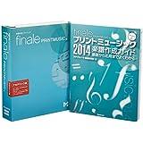 PrintMusic 2014 アカデミック ガイドブック付属 日本語版 世界標準の楽譜作成ソフト