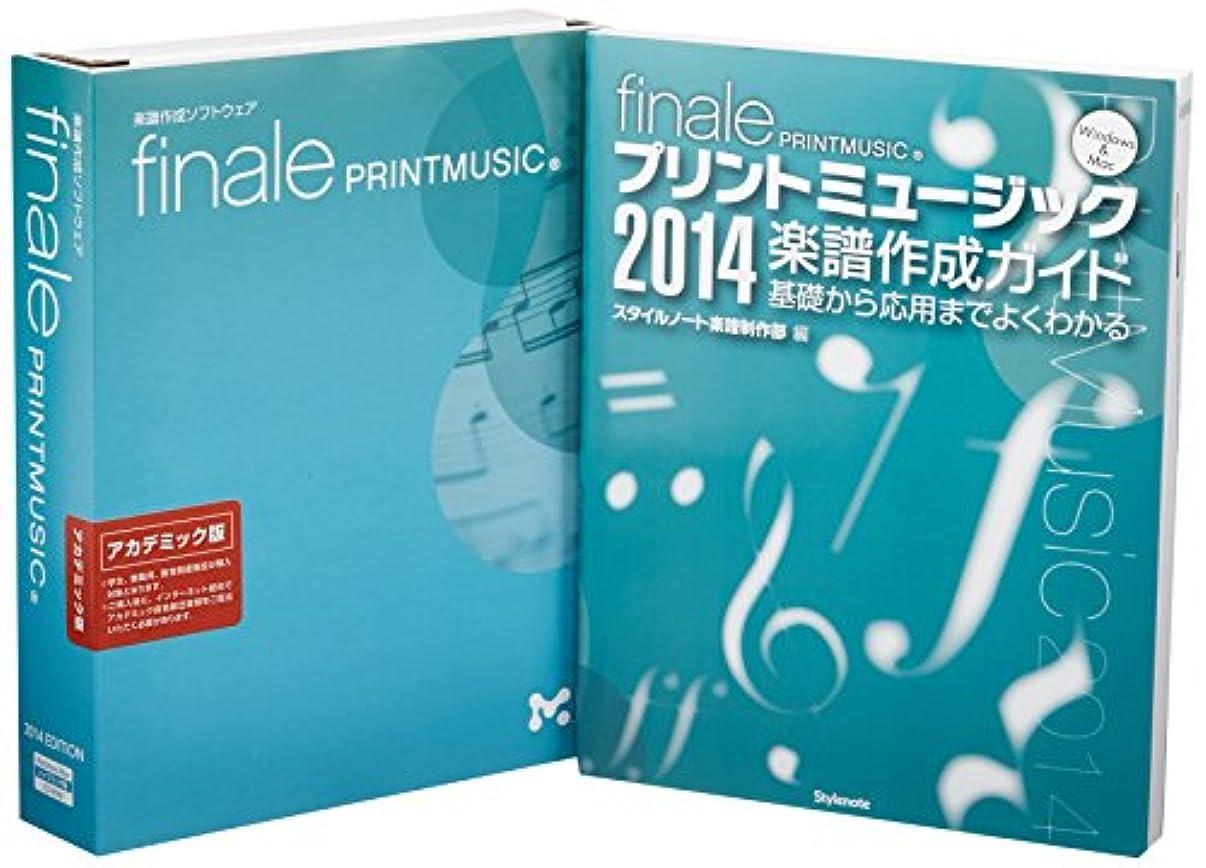 望みそれによって有毒なPrintMusic 2014 アカデミック ガイドブック付属 日本語版 世界標準の楽譜作成ソフト