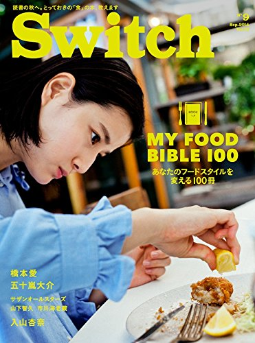 SWITCH Vol.32 No.9 ◆ My Food Bible 100 -あなたのフードスタイルを変える100冊-の詳細を見る