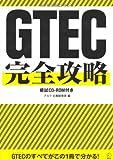 GTEC完全攻略  模試CD-ROM付 画像