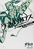 ダブルクロス The 3rd Editionルールブック2 (富士見ドラゴン・ブック)
