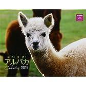 だいすき! アルパカカレンダー2015 ([カレンダー])