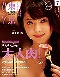 東京カレンダー 2014年 07月号