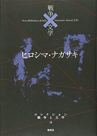 戦争×文学 19 ヒロシマ・ナガサキ コレクション (コレクション 戦争×文学)