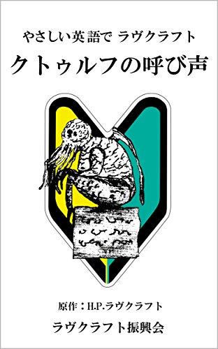 クトゥルフの呼び声: やさしい英語でラヴクラフト (English Edition)の詳細を見る