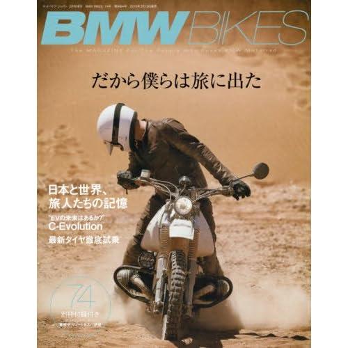 BMW BIKES(74) 2016年 03 月号 [雑誌]: ホットバイクジャパン 増刊