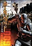 ホークウッド (MFコミックス フラッパーシリーズ)