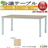 組立簡単! 会議/ミーティングテーブル WHホワイト色 GD-552WH 幅1800奥行750高720mm