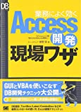 業務によく効くAccess開発現場ワザ (DB Magazine Selection)