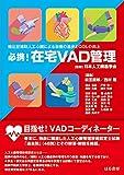 必携! 在宅VAD管理 植込型補助人工心臓による治療の進歩とQOLの向上