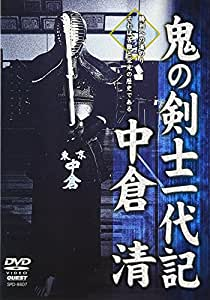 鬼の剣道一代記 [DVD]