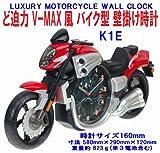 ど迫力 迫力満点 バイク型 V-MAX 赤 エンジン 贅沢な アナログ 壁掛け時計 大型インテリア柱時計 モーターサイクル 壁賭けクロック