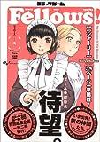 コミックビーム Fellows! Vol.2 (ビームコミックス)