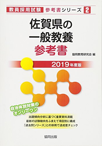 佐賀県の一般教養参考書 2019年度版 (教員採用試験「参考書」シリーズ)